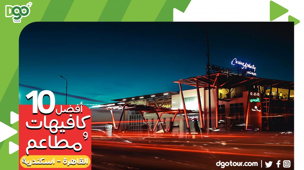 Dego | أفضل 10 كافيهات ومطاعم في القاهرة - اسكندرية