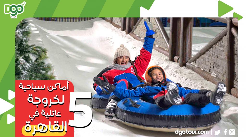5 أماكن سياحية لخروجه عائلية في القاهرة