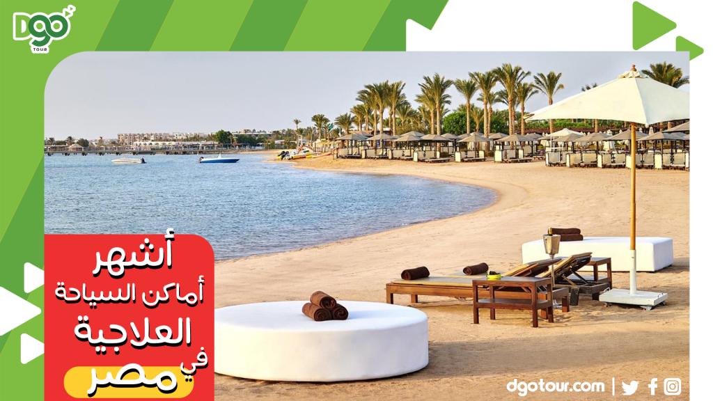 أشهر أماكن السياحة العلاجية في مصر