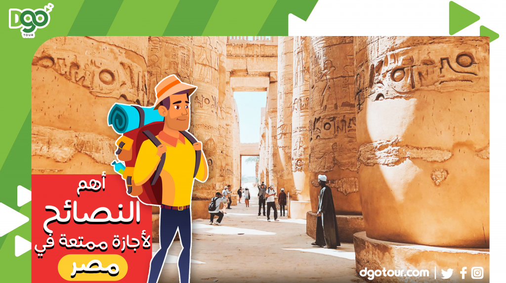 نصائح عند السفر لمصر