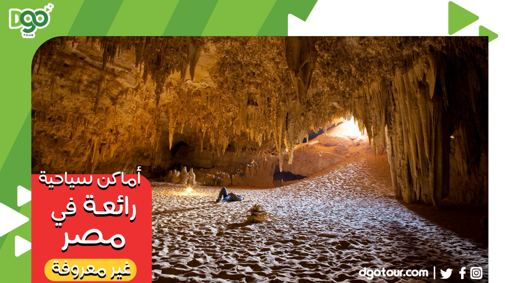 أماكن سياحية رائعة غير معروفة في مصر